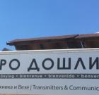 """Javno preduzeće """"Emisiona tehnika i veze"""" iz Beograda – stručna praksa"""